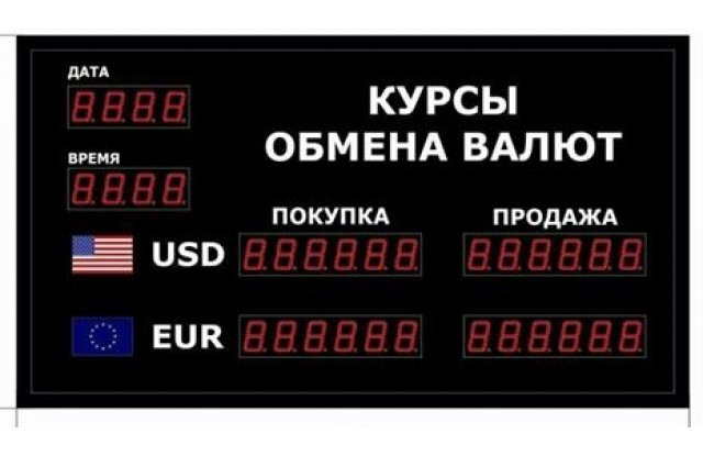 Табло курсов валют DoCash R1 602-03 DT-CR