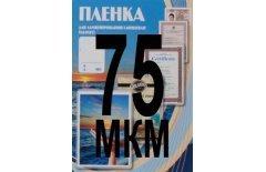 Office Kit Пакетная глянцевая пленка для ламинирования 303x426 мм, 75 мкм