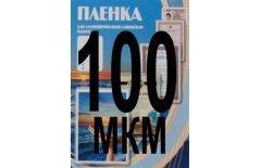 Office Kit Пакетная глянцевая пленка для ламинирования 65x95 мм, 100 мкм