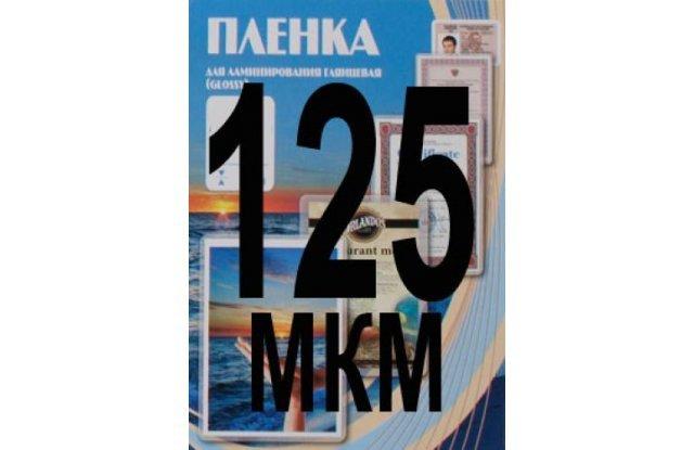 Office Kit Пакетная матовая пленка для ламинирования 216x303 мм, 125 мкм