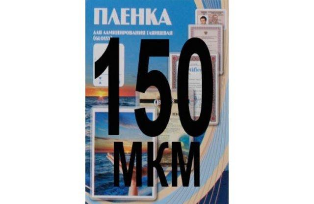 Office Kit Пакетная глянцевая пленка для ламинирования 75x105 мм, 150 мкм