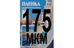 Office Kit Пакетная глянцевая пленка для ламинирования 154x216 мм, 175 мкм