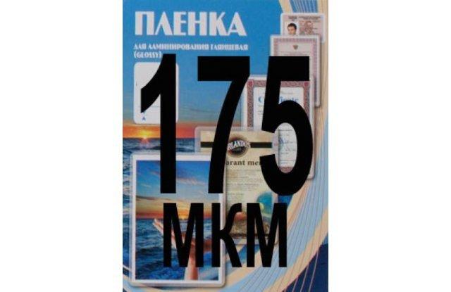Office Kit Пакетная матовая пленка для ламинирования 303x426 мм, 175 мкм