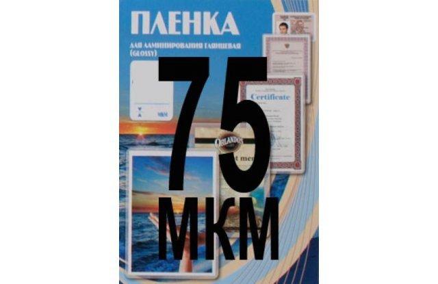 Office Kit Пакетная пленка для ламинирования на самоклеящейся основе 216x303 мм, 38/75 мкм