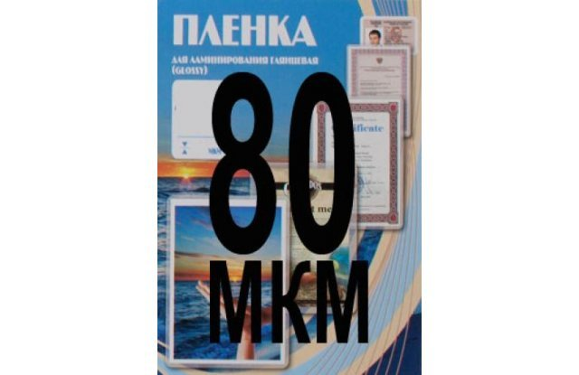 Office Kit Пакетная глянцевая пленка для ламинирования 100x146 мм, 80 мкм