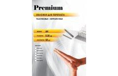 Обложки для переплёта пластиковые непрозрачные Office Kit А4 0.3 мм белые 50 шт