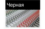 Металлические пружины для переплета Office Kit D6.4 мм (1/4) черные 100 шт