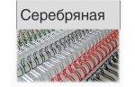 Металлические пружины для переплета Office Kit D8 мм (5/16) серебрянные 100 шт