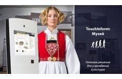 ТачИнформ Музей Стандарт