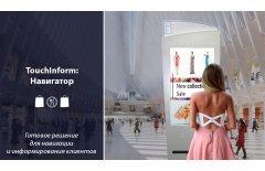 ТачИнформ Навигатор по торговому центру от 1 до 5 киосков