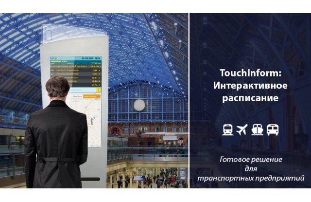 ТачИнформ Интерактивное расписание
