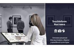 ТачИнформ Выставка